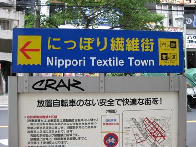 Nippori_sign