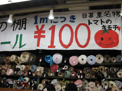 Tomato_100Yen